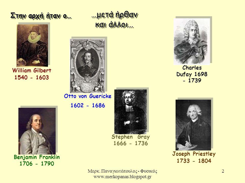 Μερκ. Παναγιωτόπουλος - Φυσικός www.merkopanas.blogspot.gr 2 Στην αρχή ήταν ο… William Gilbert 1540 - 1603 …μετά ήρθαν και άλλοι… Otto von Guericke 16