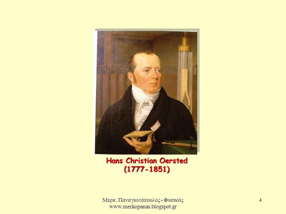 Μερκ. Παναγιωτόπουλος - Φυσικός www.merkopanas.blogspot.gr 4 Hans Christian Oersted (1777-1851)