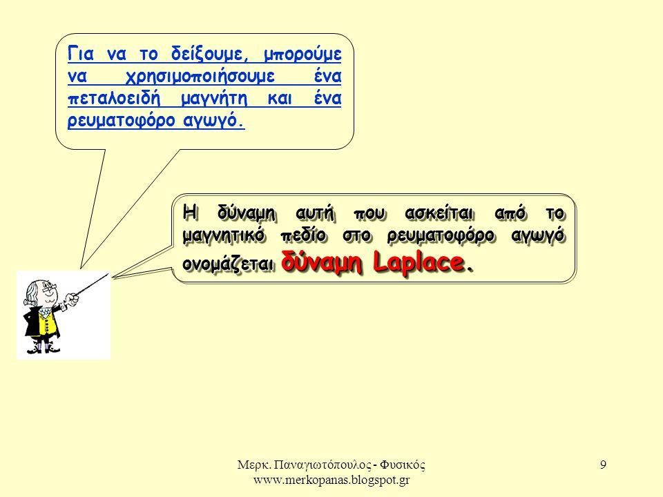 Μερκ. Παναγιωτόπουλος - Φυσικός www.merkopanas.blogspot.gr 9 Για να το δείξουμε, μπορούμε να χρησιμοποιήσουμε ένα πεταλοειδή μαγνήτη και ένα ρευματοφό