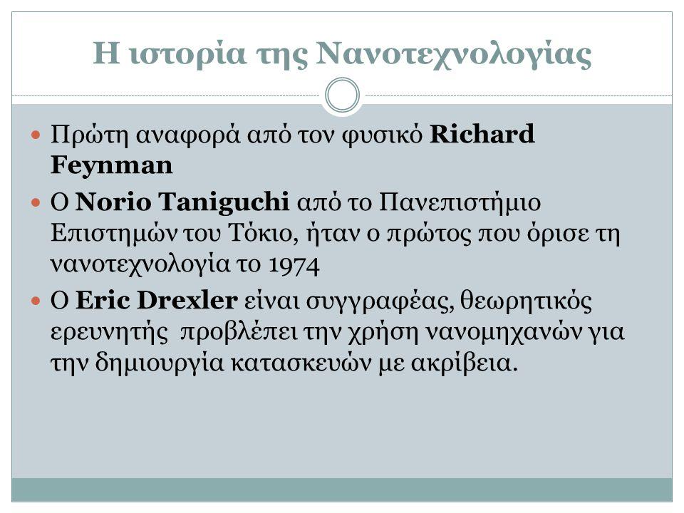 Πρώτη αναφορά από τον φυσικό Richard Feynman Ο Norio Taniguchi από το Πανεπιστήμιο Επιστημών του Τόκιο, ήταν ο πρώτος που όρισε τη νανοτεχνολογία το 1