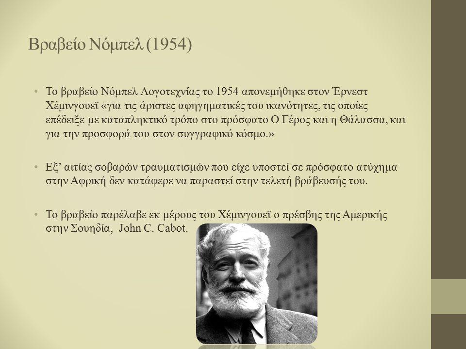 Βραβείο Νόμπελ (1954) Το βραβείο Νόμπελ Λογοτεχνίας το 1954 απονεμήθηκε στον Έρνεστ Χέμινγουεϊ «για τις άριστες αφηγηματικές του ικανότητες, τις οποίε