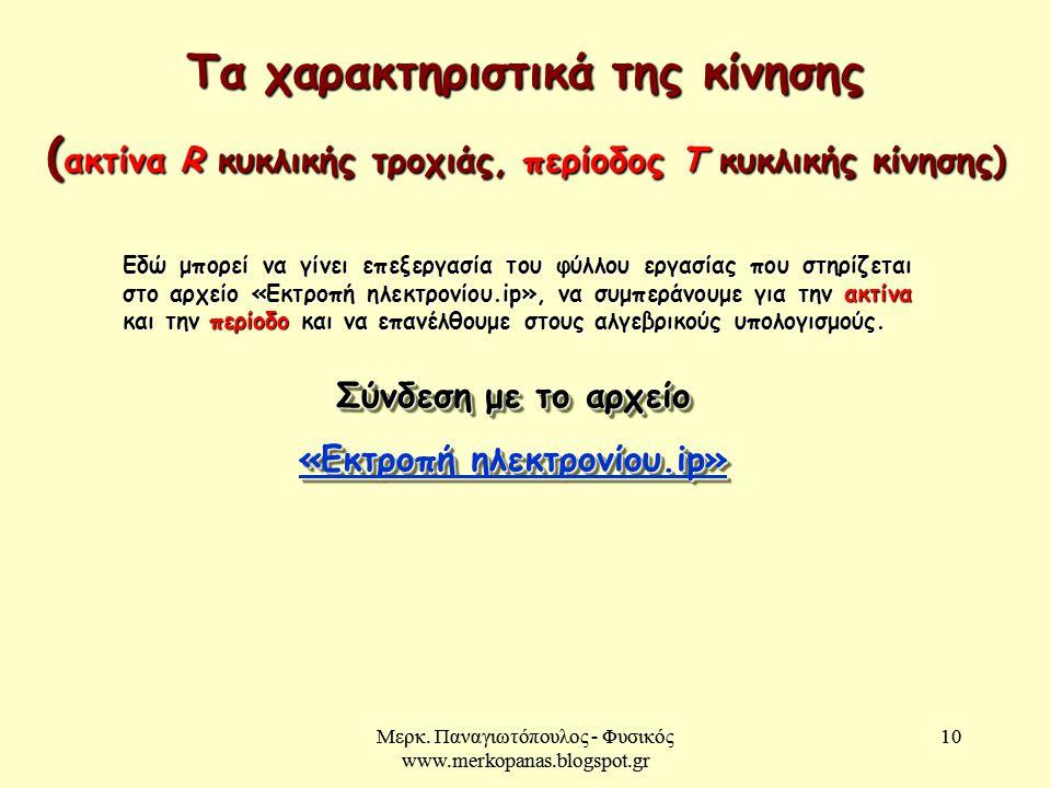 Μερκ. Παναγιωτόπουλος - Φυσικός www.merkopanas.blogspot.gr 10Μερκ. Παναγιωτόπουλος - Φυσικός www.merkopanas.blogspot.gr 10 Τα χαρακτηριστικά της κίνησ