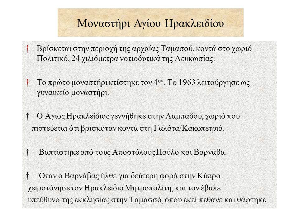 †Βρίσκεται στην περιοχή της αρχαίας Ταμασού, κοντά στο χωριό Πολιτικό, 24 χιλιόμετρα νοτιοδυτικά της Λευκωσίας.