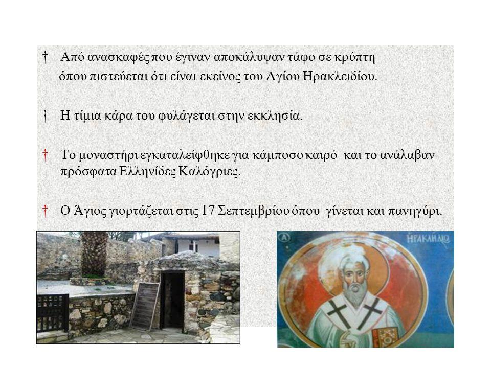 †Από ανασκαφές που έγιναν αποκάλυψαν τάφο σε κρύπτη όπου πιστεύεται ότι είναι εκείνος του Αγίου Ηρακλειδίου.