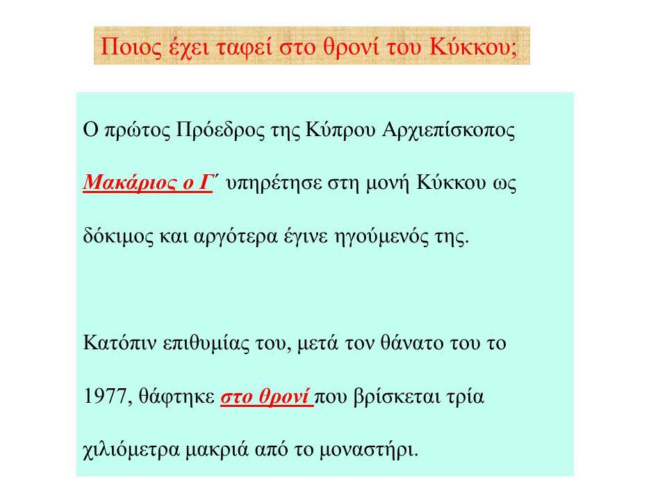 Ποιος έχει ταφεί στο θρονί του Κύκκου; Ο πρώτος Πρόεδρος της Κύπρου Αρχιεπίσκοπος Μακάριος ο Γ΄ υπηρέτησε στη μονή Κύκκου ως δόκιμος και αργότερα έγινε ηγούμενός της.
