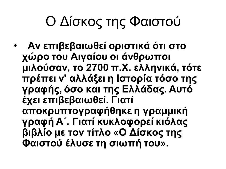 Ο Δίσκος της Φαιστού Αν επιβεβαιωθεί οριστικά ότι στο χώρο του Αιγαίου οι άνθρωποι μιλούσαν, το 2700 π.Χ.