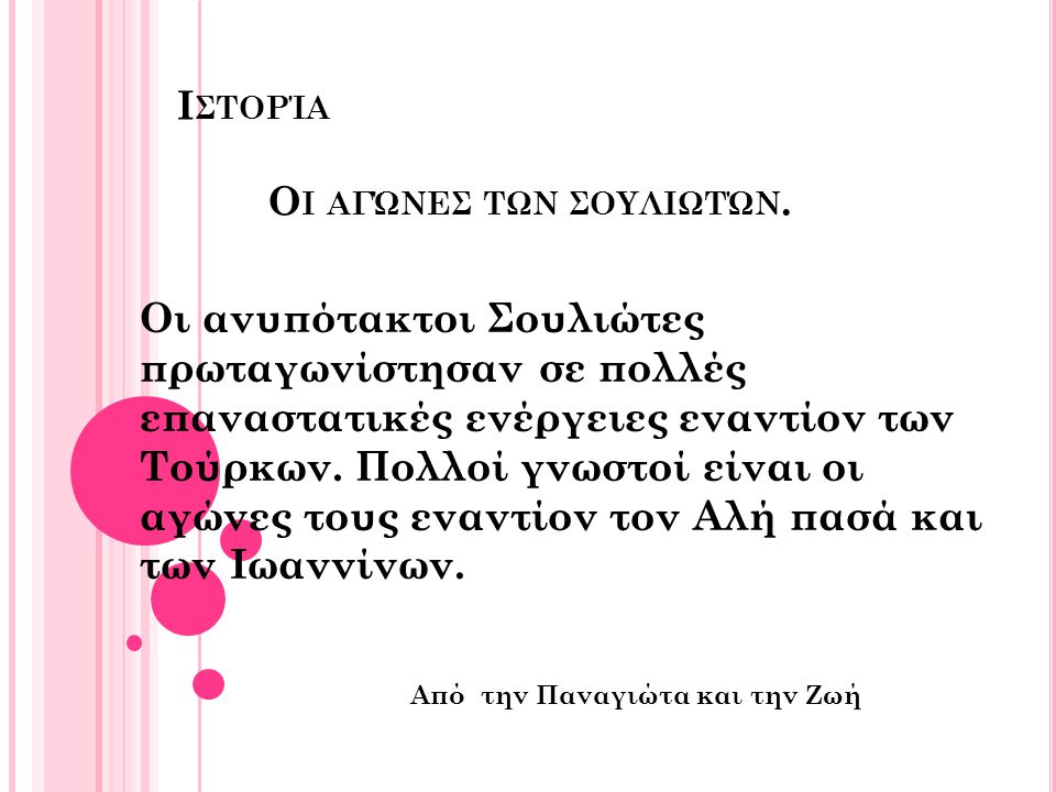 Π ΟΛΕΜΙΚΗ ΤΕΧΝΗ Σε αυτό το μάθημα θα μιλήσουμε για τους Σουλιώτες όπου ως γνωστών ζούνε στο Σούλι, νότια της Θεσσαλονίκης, στην Αθήνα.