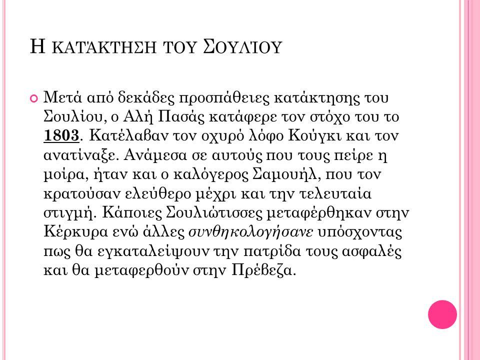 Η ΚΑΤΆΚΤΗΣΗ ΤΟΥ Σ ΟΥΛΊΟΥ Μετά από δεκάδες προσπάθειες κατάκτησης του Σουλίου, ο Αλή Πασάς κατάφερε τον στόχο του το 1803.