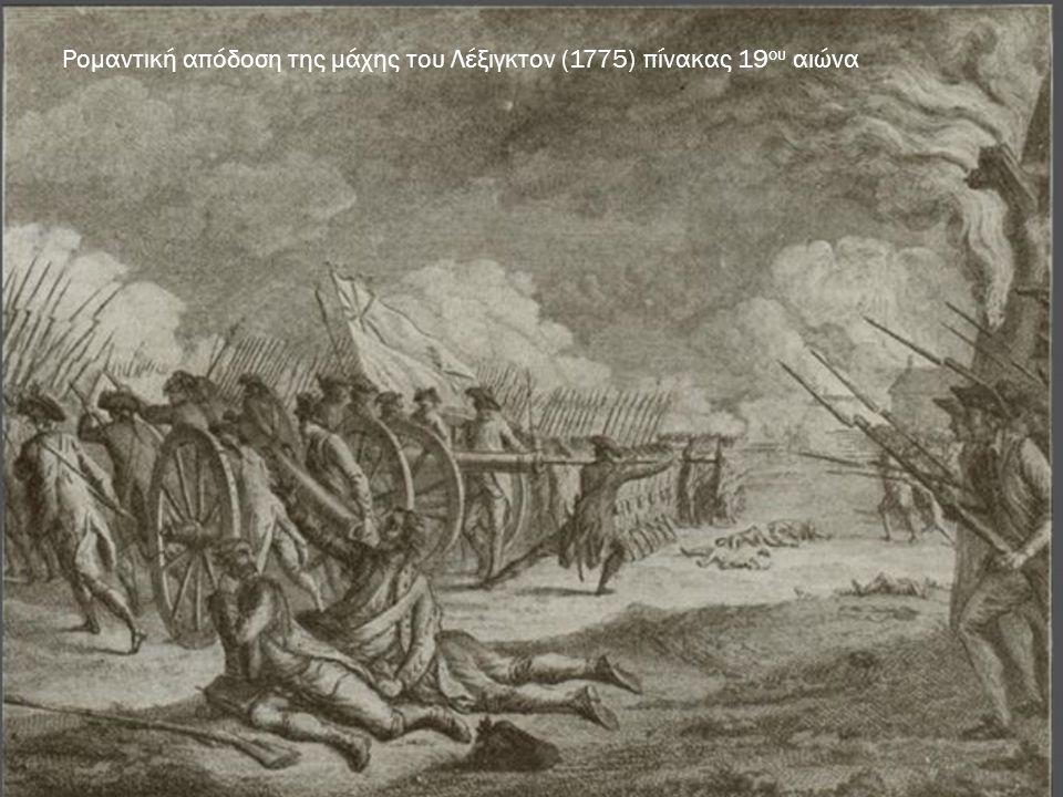 Ρομαντική απόδοση της μάχης του Λέξιγκτον (1775) πίνακας 19 ου αιώνα