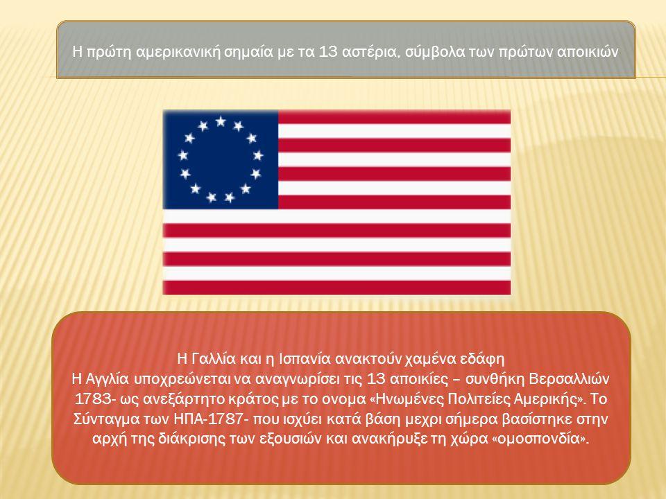 Η πρώτη αμερικανική σημαία με τα 13 αστέρια, σύμβολα των πρώτων αποικιών Η Γαλλία και η Ισπανία ανακτούν χαμένα εδάφη Η Αγγλία υποχρεώνεται να αναγνωρ