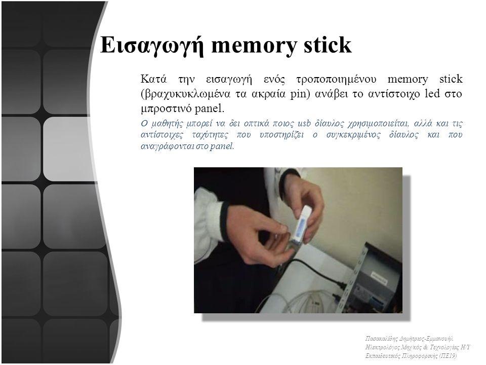 Εισαγωγή memory stick Κατά την εισαγωγή ενός τροποποιημένου memory stick (βραχυκυκλωμένα τα ακραία pin) ανάβει το αντίστοιχο led στο μπροστινό panel.