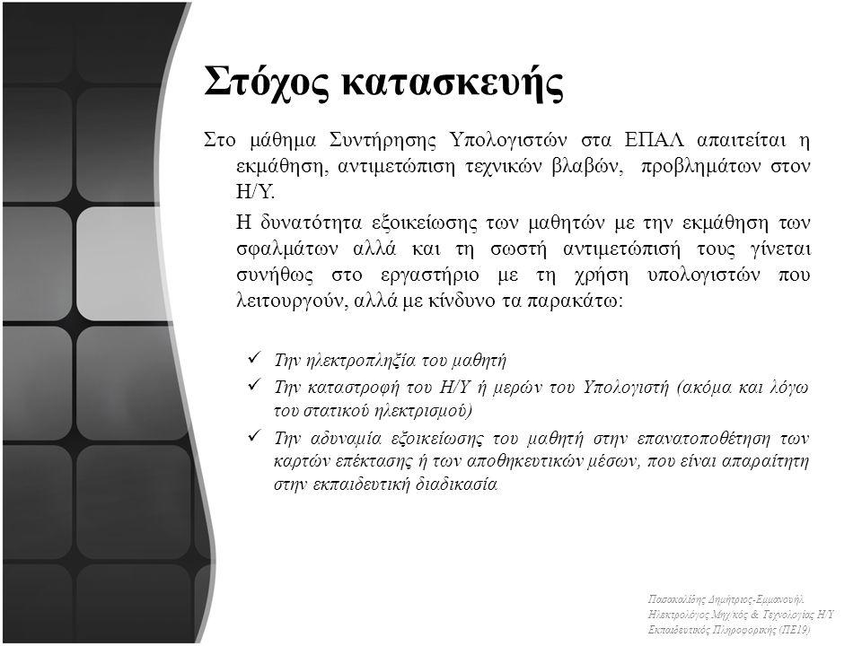Στόχος κατασκευής Στο μάθημα Συντήρησης Υπολογιστών στα ΕΠΑΛ απαιτείται η εκμάθηση, αντιμετώπιση τεχνικών βλαβών, προβλημάτων στον Η/Υ.