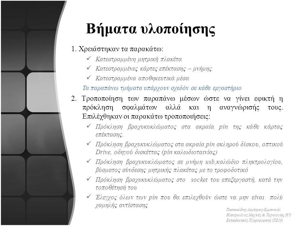 Βήματα υλοποίησης 1.