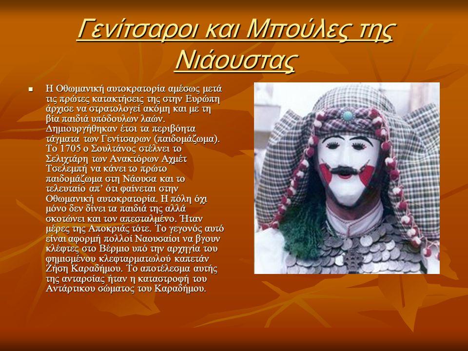 Γενίτσαροι και Μπούλες της Νιάουστας Η Οθωμανική αυτοκρατορία αμέσως μετά τις πρώτες κατακτήσεις της στην Ευρώπη άρχισε να στρατολογεί ακόμη και με τη βία παιδιά υπόδουλων λαών.