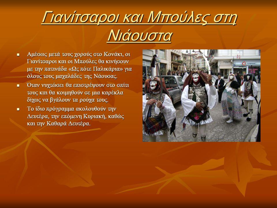 Γιανίτσαροι και Μπούλες στη Νιάουστα Αμέσως μετά τους χορούς στο Κονάκι, οι Γιανίτσαροι και οι Μπούλες θα κινήσουν με την πατινάδα «Ως πότε Παλικάρια» για όλους τους μαχαλάδες της Νάουσας.