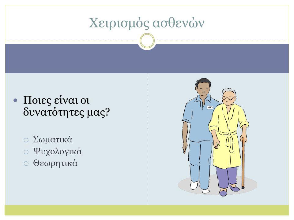 Σωματικά Κάκωση / ασθένεια Ειδικευμένη περίπτωση πχ εγκυμοσύνη Ιστορικό κάκωσης / ασθένειας Σωματότυπος Μυοσκελετική δύναμη / αντοχή Περιορισμός από προστατευτική ενδυμασία, πχ γάντια, ιατρικές ρόμπες