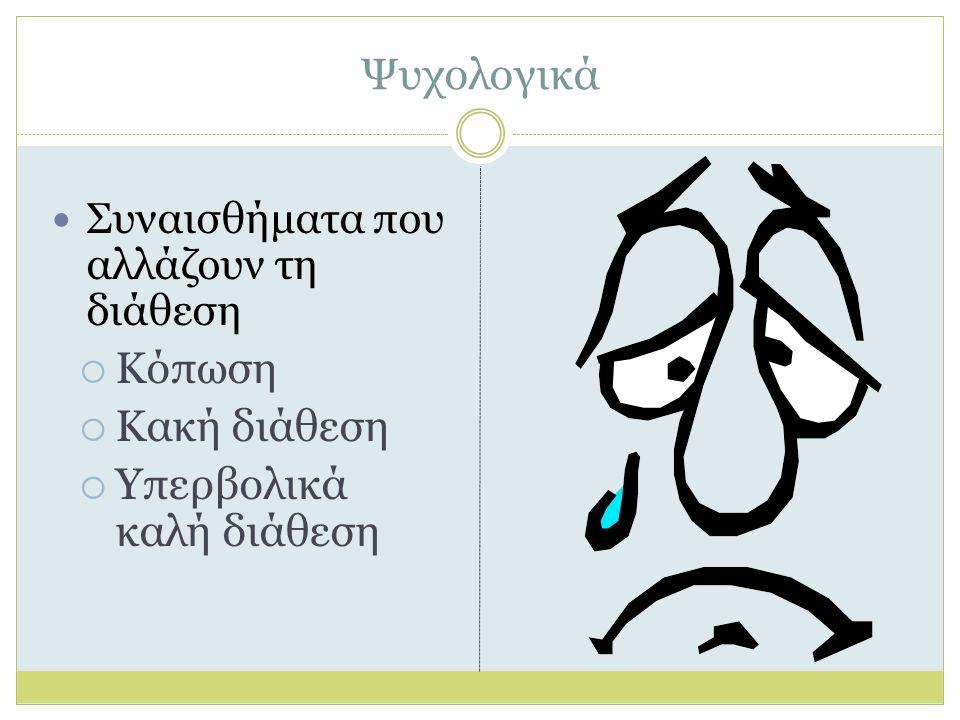 Ψυχολογικά Συναισθήματα που αλλάζουν τη διάθεση  Κόπωση  Κακή διάθεση  Υπερβολικά καλή διάθεση