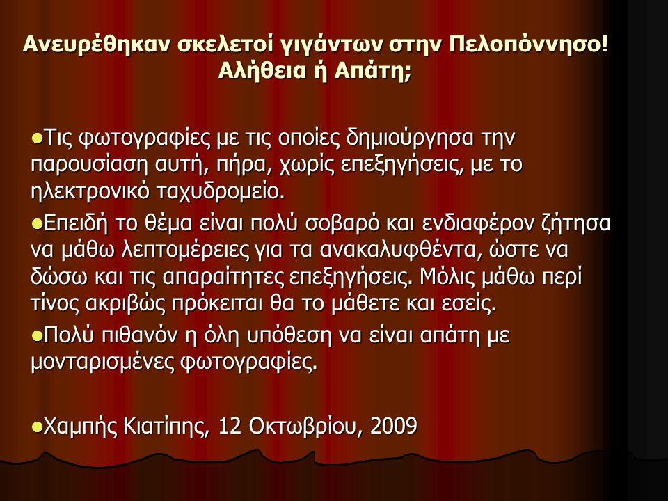Ανευρέθηκαν σκελετοί γιγάντων στην Πελοπόννησο.
