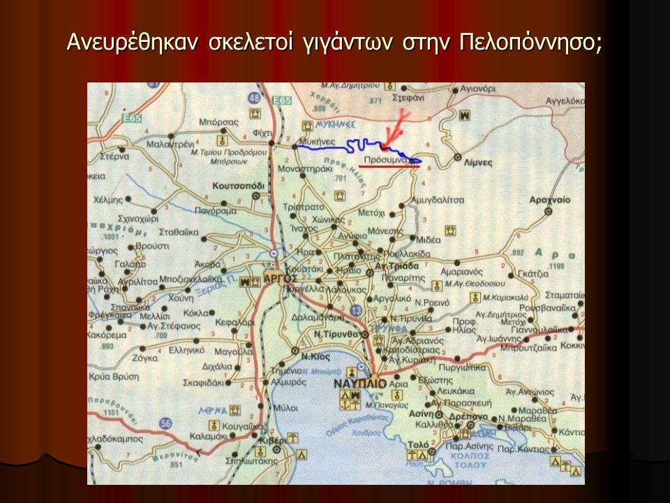 Ανευρέθηκαν σκελετοί γιγάντων στην Πελοπόννησο;