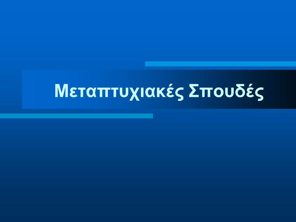 ΔΠΜΣ Διοίκησης & Οικονομικής Τηλεπικοινωνιακών Δικτύων Στόχος/Αναγκαιότητα –Δημιουργία στελεχών για οικονομική ανάλυση, στρατηγικό σχεδιασμό, διοίκηση/έλεγχο τηλ/κών δικτύων –Δημιουργία στελεχών για διοίκηση τηλ/κών οργανισμών και επιχειρήσεων 40 φοιτητές/έτος –200 αιτήσεις/έτος