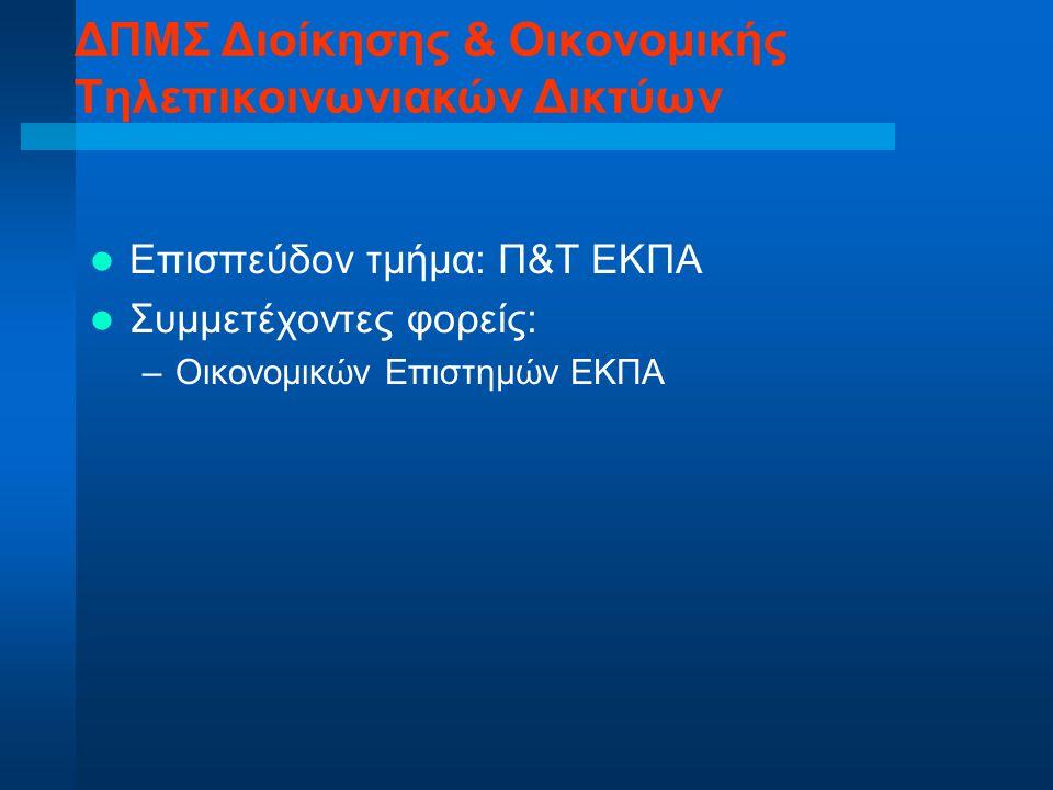 ΔΠΜΣ Διοίκησης & Οικονομικής Τηλεπικοινωνιακών Δικτύων Επισπεύδον τμήμα: Π&Τ ΕΚΠΑ Συμμετέχοντες φορείς: –Οικονομικών Επιστημών ΕΚΠΑ