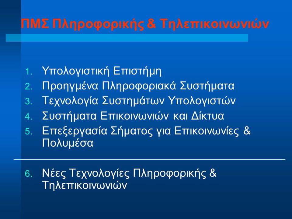 ΠΜΣ Πληροφορικής & Τηλεπικοινωνιών 1. Υπολογιστική Επιστήμη 2. Προηγμένα Πληροφοριακά Συστήματα 3. Τεχνολογία Συστημάτων Υπολογιστών 4. Συστήματα Επικ