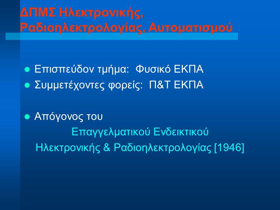 ΔΠΜΣ Ηλεκτρονικής, Ραδιοηλεκτρολογίας, Αυτοματισμού Επισπεύδον τμήμα: Φυσικό ΕΚΠΑ Συμμετέχοντες φορείς: Π&Τ ΕΚΠΑ Απόγονος του Επαγγελματικού Ενδεικτικ