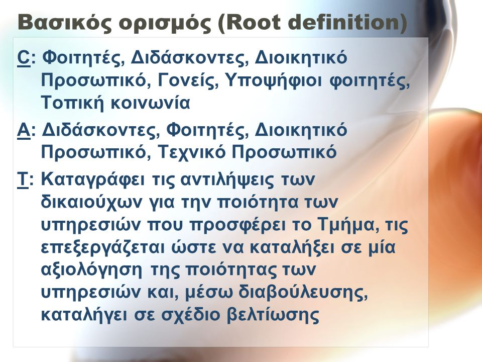 Βασικός ορισμός (Root definition) C: Φοιτητές, Διδάσκοντες, Διοικητικό Προσωπικό, Γονείς, Υποψήφιοι φοιτητές, Τοπική κοινωνία A: Διδάσκοντες, Φοιτητές