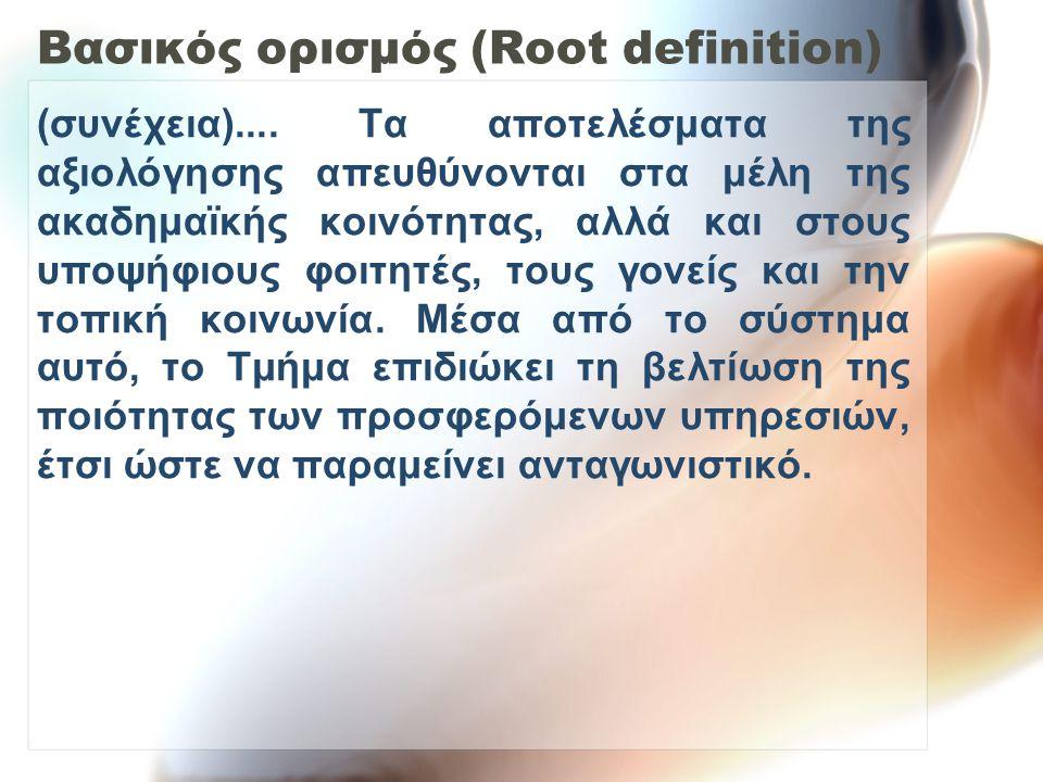 Βασικός ορισμός (Root definition) (συνέχεια).... Τα αποτελέσματα της αξιολόγησης απευθύνονται στα μέλη της ακαδημαϊκής κοινότητας, αλλά και στους υποψ
