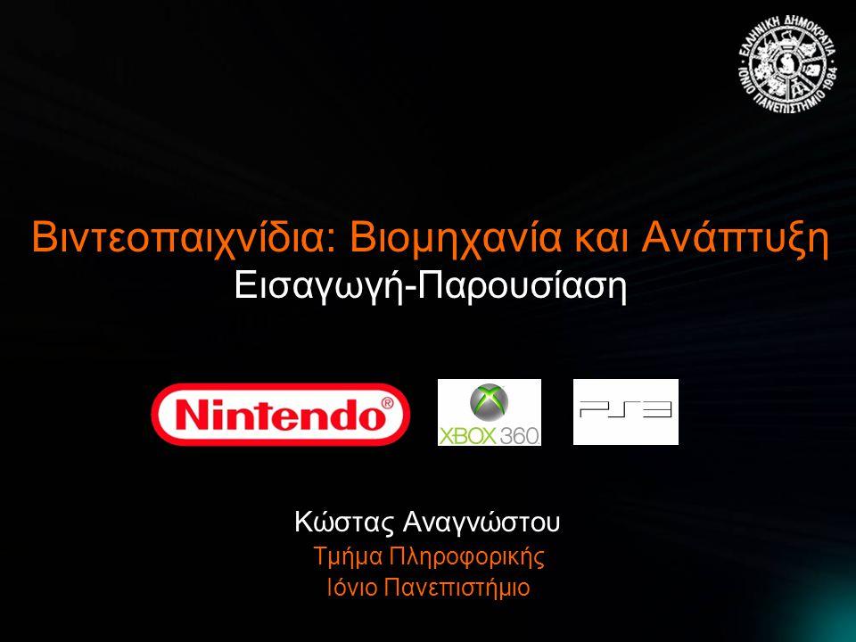 Βιντεοπαιχνίδια: Βιομηχανία και Ανάπτυξη Εισαγωγή-Παρουσίαση Κώστας Αναγνώστου Τμήμα Πληροφορικής Ιόνιο Πανεπιστήμιο
