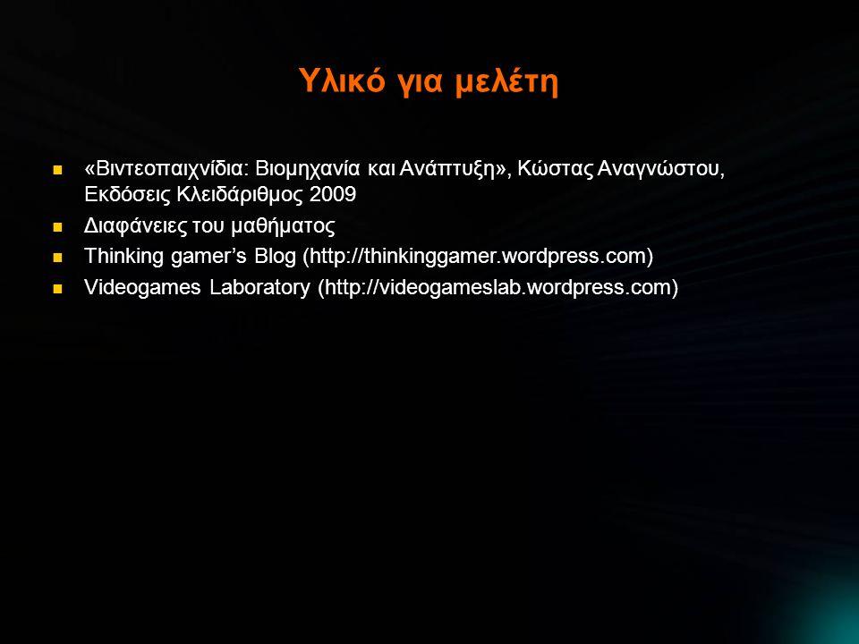 Υλικό για μελέτη «Βιντεοπαιχνίδια: Βιομηχανία και Ανάπτυξη», Κώστας Αναγνώστου, Εκδόσεις Κλειδάριθμος 2009 «Βιντεοπαιχνίδια: Βιομηχανία και Ανάπτυξη», Κώστας Αναγνώστου, Εκδόσεις Κλειδάριθμος 2009 Διαφάνειες του μαθήματος Διαφάνειες του μαθήματος Thinking gamer's Blog (http://thinkinggamer.wordpress.com) Thinking gamer's Blog (http://thinkinggamer.wordpress.com) Videogames Laboratory (http://videogameslab.wordpress.com) Videogames Laboratory (http://videogameslab.wordpress.com)