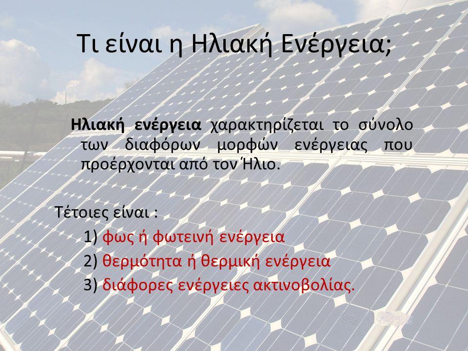Τι είναι η Ηλιακή Ενέργεια ; Ηλιακή ενέργεια χαρακτηρίζεται το σύνολο των διαφόρων μορφών ενέργειας που προέρχονται από τον Ήλιο. Τέτοιες είναι : 1) φ