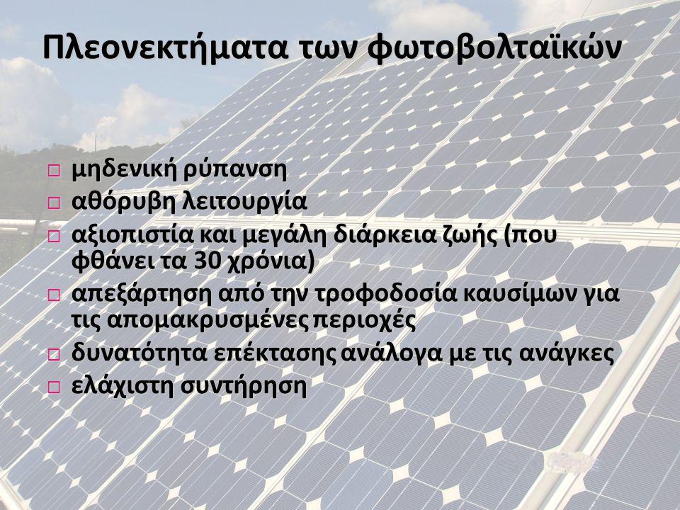 ΛΕΙΤΟΥΡΓΙΑ ΚΑΙ ΣΥΣΤΑΣΗ solar cells  Αποτελούν διόδους ημιαγωγικών ενώσεων τύπου p-n με τη μορφή επίπεδης πλάκας  Για την κατασκευή τους χρησιμοποιείται πυρίτιο