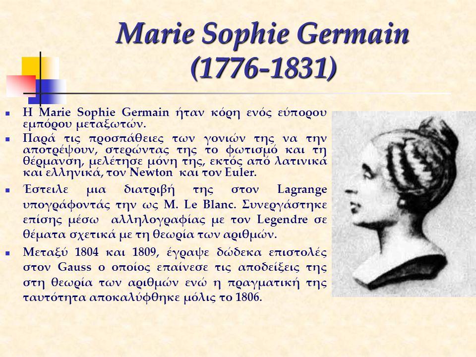 Marie Sophie Germain (1776-1831) Η Marie Sophie Germain ήταν κόρη ενός εύπορου εμπόρου μεταξωτών. Παρά τις προσπάθειες των γονιών της να την αποτρέψου