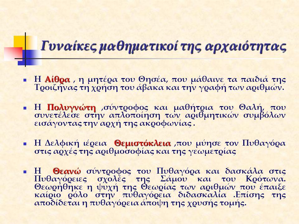 Γυναίκες μαθηματικοί της αρχαιότητας Αίθρα Η Αίθρα, η μητέρα του Θησέα, που μάθαινε τα παιδιά της Τροιζήνας τη χρήση του άβακα και την γραφή των αριθμ