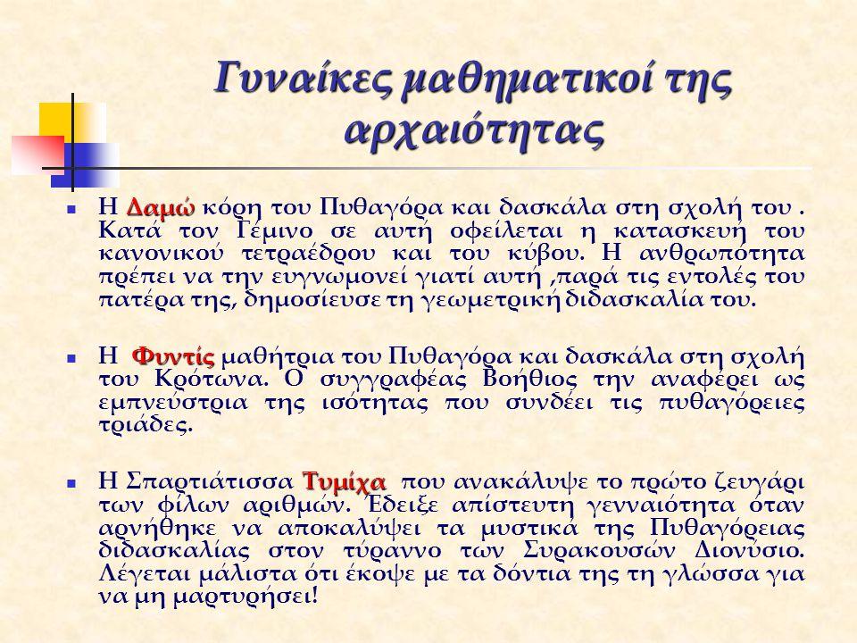 Γυναίκες μαθηματικοί της αρχαιότητας Δαμώ Η Δαμώ κόρη του Πυθαγόρα και δασκάλα στη σχολή του. Κατά τον Γέμινο σε αυτή οφείλεται η κατασκευή του κανονι