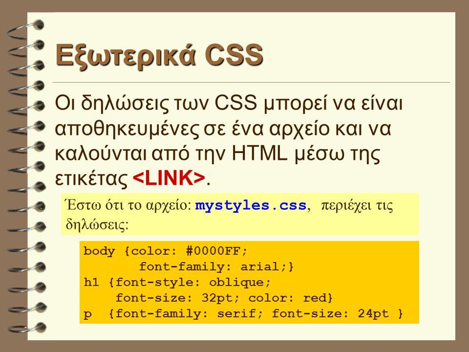 Εξωτερικά CSS Οι δηλώσεις των CSS μπορεί να είναι αποθηκευμένες σε ένα αρχείο και να καλούνται από την HTML μέσω της ετικέτας.