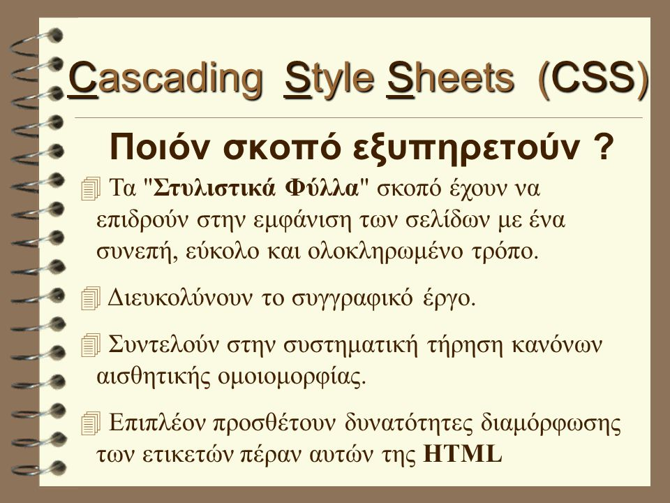 Cascading Style Sheets (CSS) Ποιόν σκοπό εξυπηρετούν .