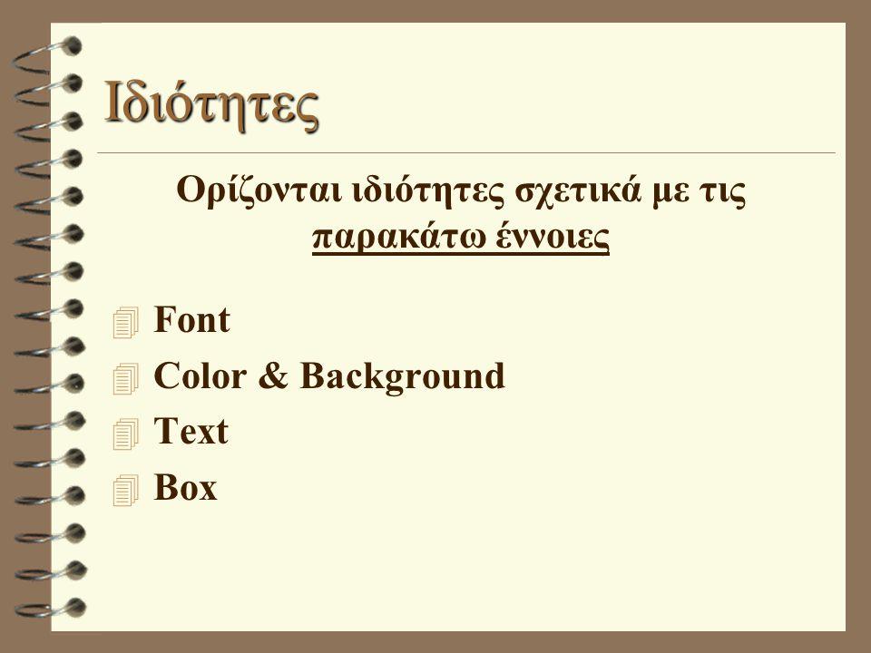 Ιδιότητες 4 Font 4 Color & Background 4 Text 4 Box Ορίζονται ιδιότητες σχετικά με τις παρακάτω έννοιες
