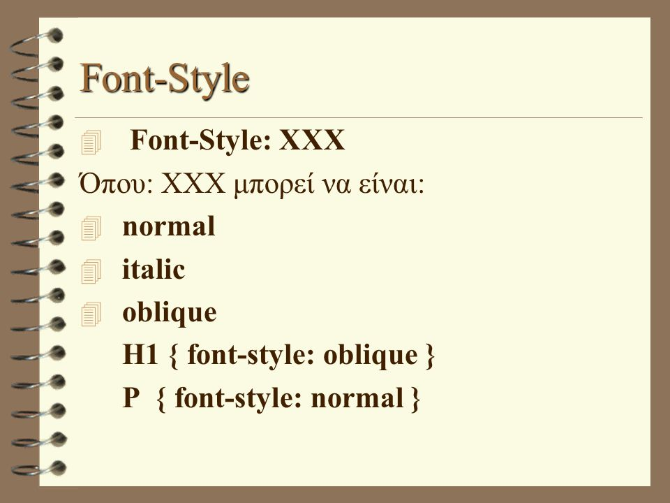 Font-Style 4 Font-Style: XXX Όπου: XXX μπορεί να είναι: 4 normal 4 italic 4 oblique H1 { font-style: oblique } P { font-style: normal }