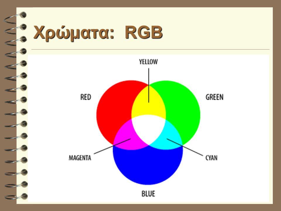 Χρώματα: RGB