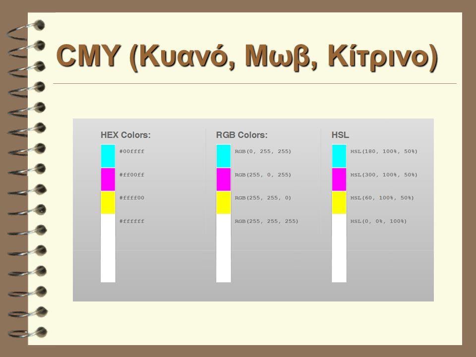 CMY (Κυανό, Μωβ, Κίτρινο)