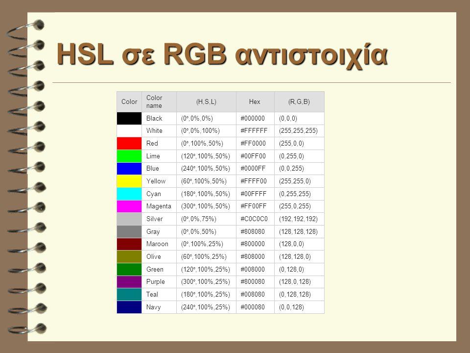 HSL σε RGB αντιστοιχία