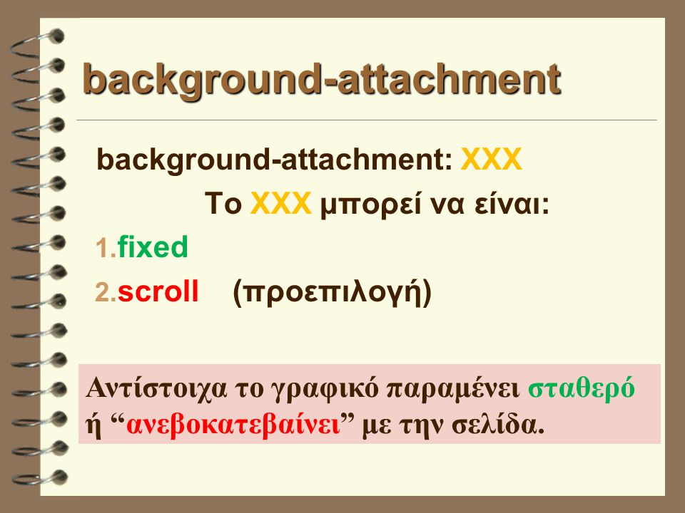 background-attachment background-attachment: XXX Το XXX μπορεί να είναι: 1.