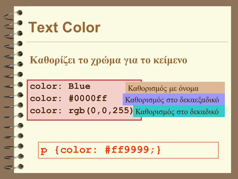 Text Color color: Blue color: #0000ff color: rgb(0,0,255) Καθορισμός με όνομα Καθορισμός στο δεκαεξαδικό Καθορισμός στο δεκαδικό Καθορίζει το χρώμα για το κείμενο p {color: #ff9999;}