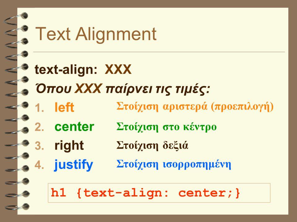 Text Alignment text-align: XXX Όπου XXX παίρνει τις τιμές: 1.