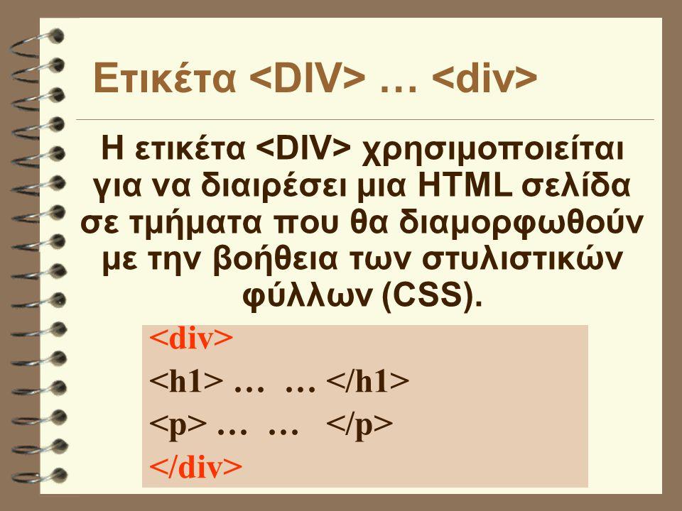 Ετικέτα … Η ετικέτα χρησιμοποιείται για να διαιρέσει μια HTML σελίδα σε τμήματα που θα διαμορφωθούν με την βοήθεια των στυλιστικών φύλλων (CSS).
