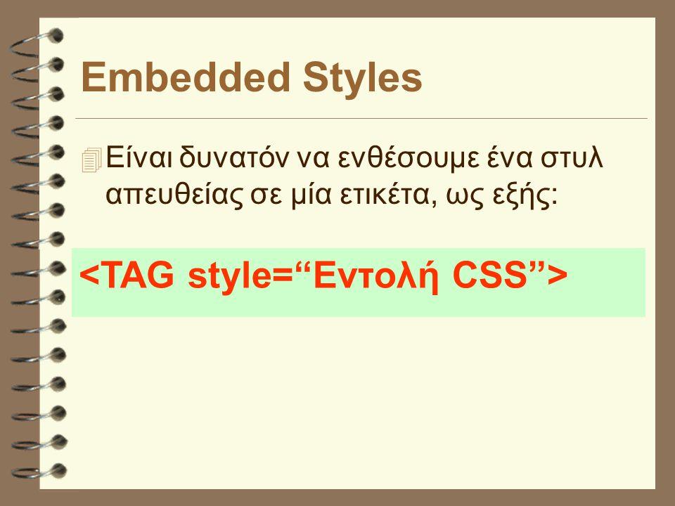 Embedded Styles 4 Είναι δυνατόν να ενθέσουμε ένα στυλ απευθείας σε μία ετικέτα, ως εξής: