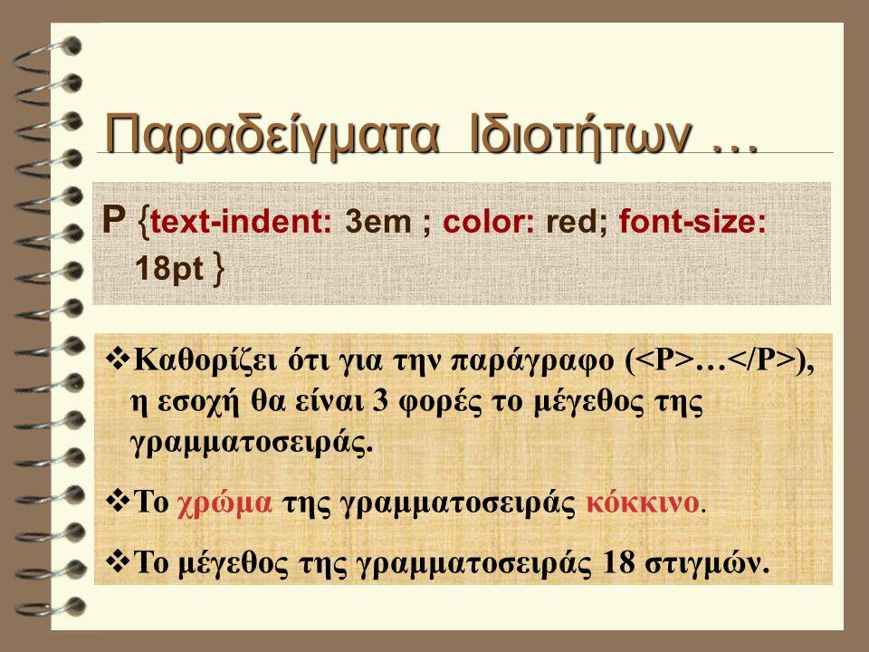 Παραδείγματα Ιδιοτήτων … P { text-indent: 3em ; color: red; font-size: 18pt } vΚαθορίζει ότι για την παράγραφο ( … ), η εσοχή θα είναι 3 φορές το μέγεθος της γραμματοσειράς.