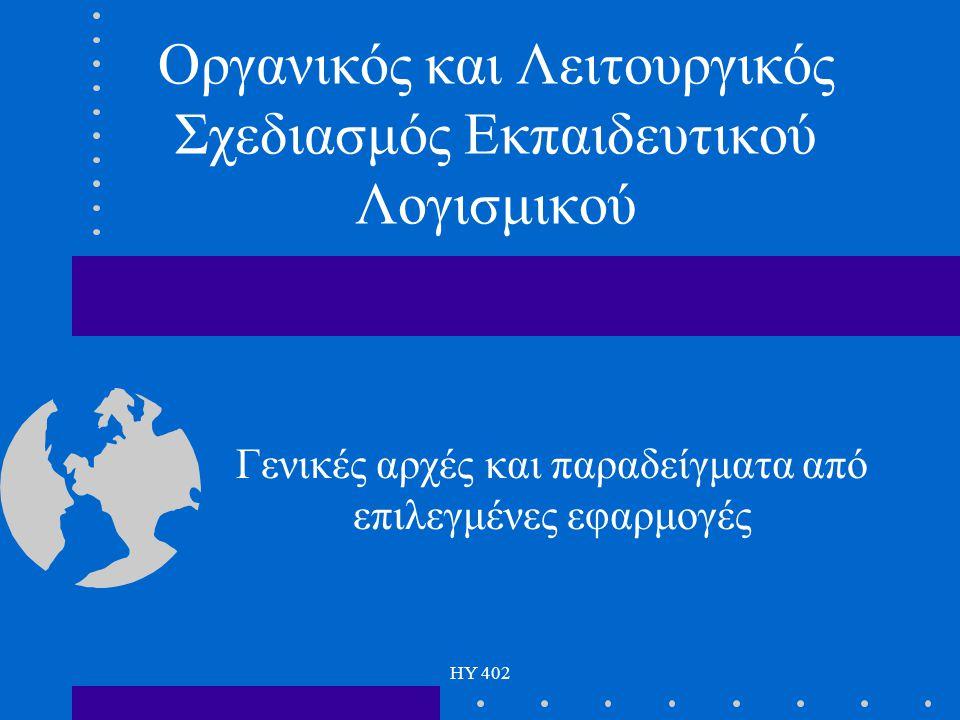 HY 402 Οργανικός και Λειτουργικός Σχεδιασμός Εκπαιδευτικού Λογισμικού Γενικές αρχές και παραδείγματα από επιλεγμένες εφαρμογές